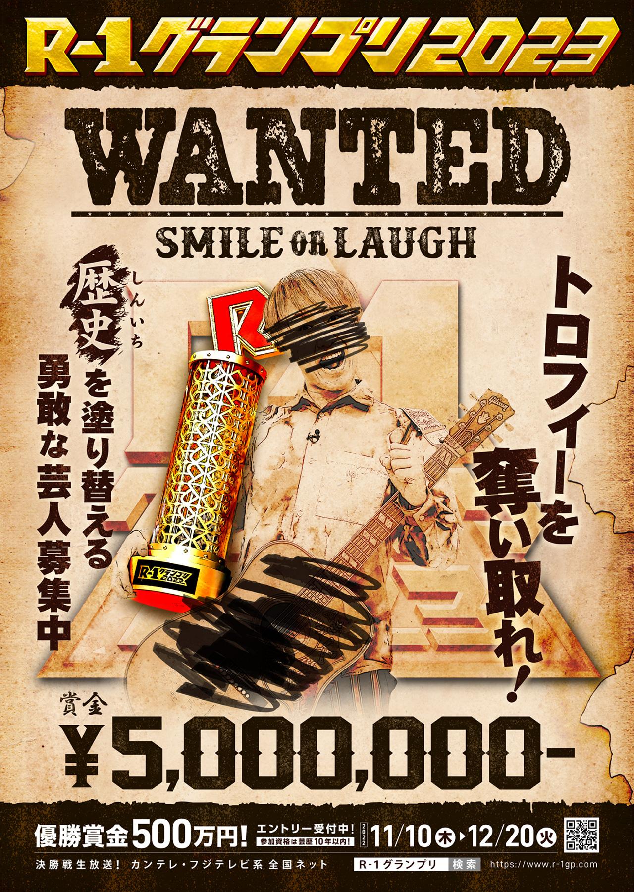 R-1グランプリ2021 公式サイト